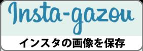 instagazou