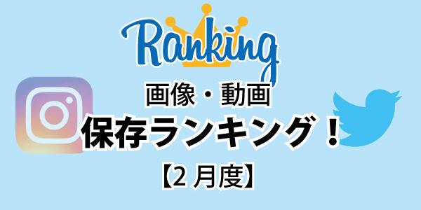 twitter 動画 ランキング
